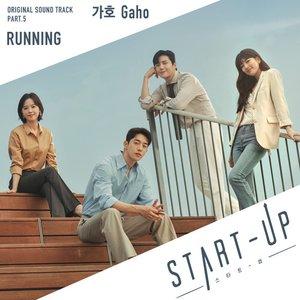START-UP (Original Television Soundtrack) Pt. 5