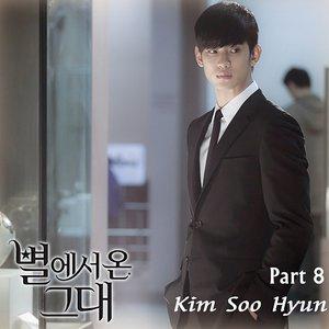 별에서 온 그대 OST Part 8