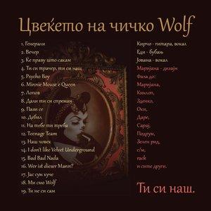 Avatar för Цвеќето На Чичко Wolf