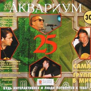 Аквариум-25