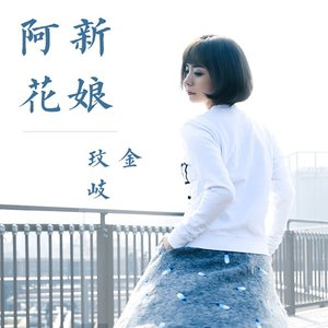 新娘阿花 - Single