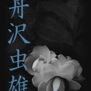 Avatar for Mushio FUNAZAWA