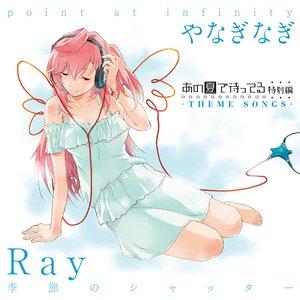 あの夏で待ってる 特別編 ―THEME SONGS― Ray「季節のシャッター」/やなぎなぎ「point at infinity」 - EP