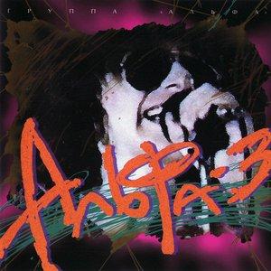 Альфа-3