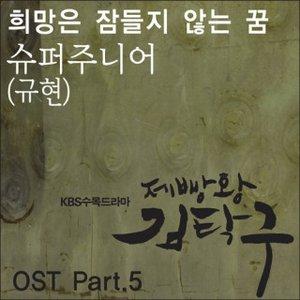 제빵왕 김탁구 OST Part.5