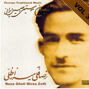 Asare Javdane Moosighie Asile Irani, Vol 3