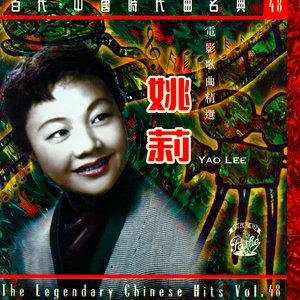 Yao Lee Dian Ying Ge Qu Jing Xuan