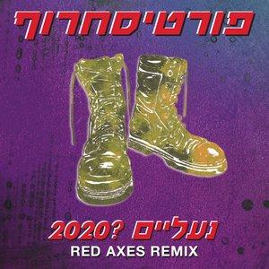 נעליים ?2020 (Red Axes Remix)
