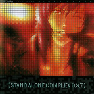 攻殻機動隊 STAND ALONE COMPLEX O.S.T.