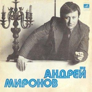 Поет Андрей Миронов