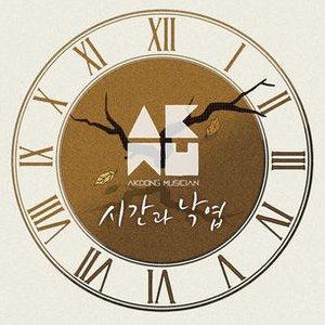 시간과 낙엽