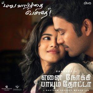 """Maruvaarthai (From """"Enai Noki Paayum Thota"""") - Single"""