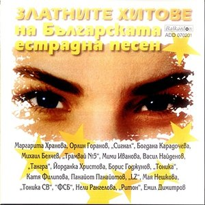 Zlatni Hitove Na Bulgarskata Estradna Pesen (Golden Hits of Bulgarian Pop Music)