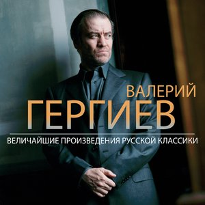 Valery Gergiev: The Greatest Russian Classical Music