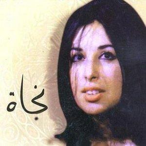 Avatar for Nagat El Saghira