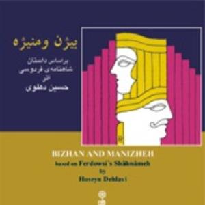 Bizhan And Manizheh