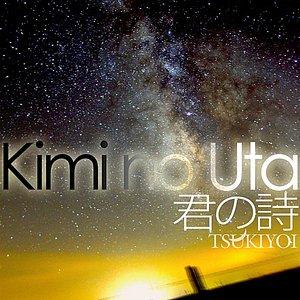 Kimi No Uta (君の詩)