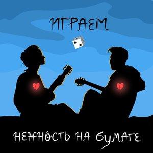 Играем