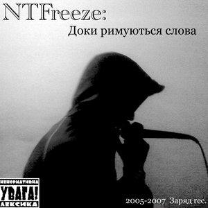 Аватар для NTFreeze