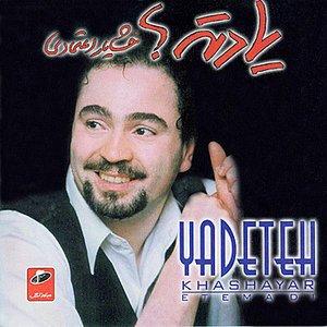 Yadeteh? (Iranian Pop Music)