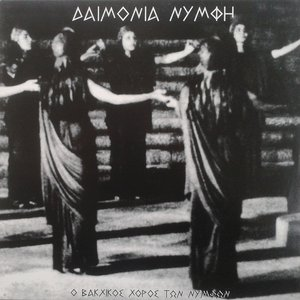 The Bacchic Dance of the Nymphs - Tyrvasia