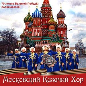 70-летию Великой Победы посвящается!