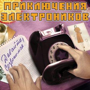 Давайте созвонимся!