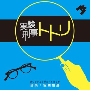 NHK Doyo Drama Special Jikken Keiji Totori Original Soundtrack