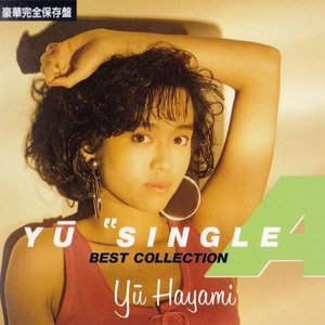 """YU """"SINGLE A"""" BEST COLLECTION"""