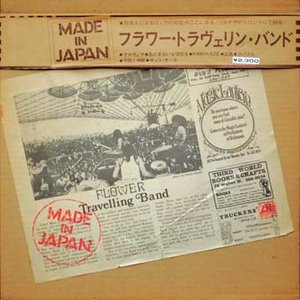 Made in Japan (Digitally Remastered)