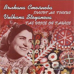 Vulkana Stoyanova - The voice of Thrace