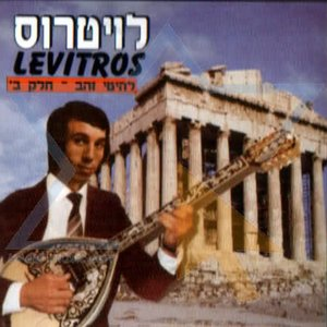 Avatar de Levitros