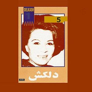 Amad Nobahar, Delkash 5 - Persian Music