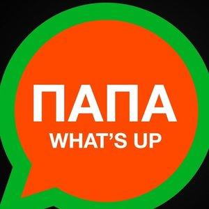 Папа what's up