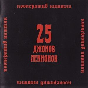 25 Джонов Леннонов