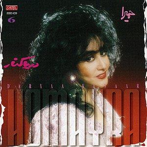 Darya Kenar, Homayra 6 - Persian Music