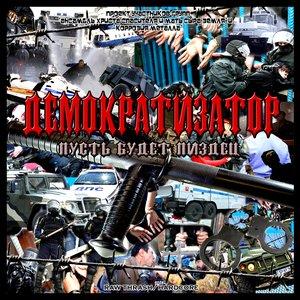 Avatar for DEMOKRATIZATOR