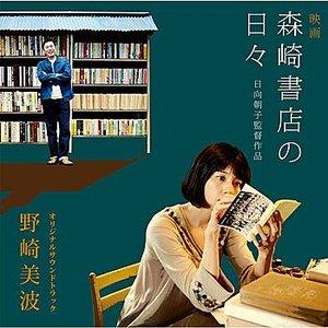 Eiga Morisakishoten No Hibi Original Soundtrack