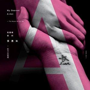 我最親愛的張惠妹 - 給自己的精選 (2015 Edition)