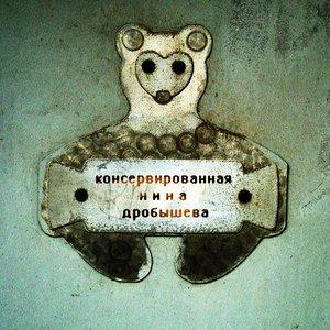 Image for 'Консервированная Нина Дробышева'