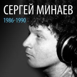 Сергей Минаев: 1986-1990