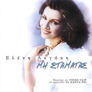 Avatar for Eleni Legaki