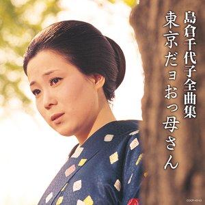 島倉千代子全曲集 東京だョおっ母さん