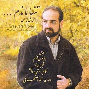 Tanha Mandam(Iranian National Music)
