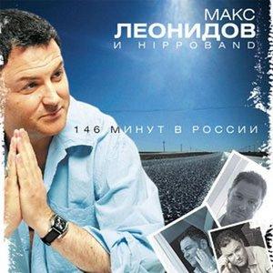146 Минут В России