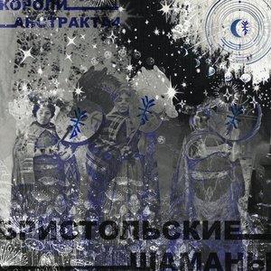 короли абстракта 4: бристольские шаманы