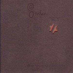 Orobas: Book of Angels, Vol. 4