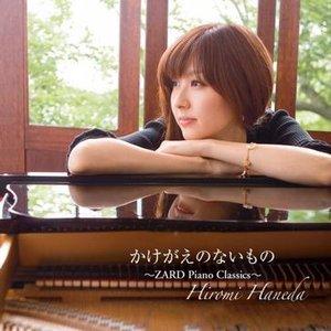 かけがえのないもの~ZARD Piano Classics~