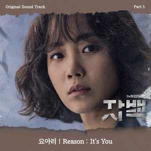 CONFESSION Pt. 3 (Original Television Soundtrack)