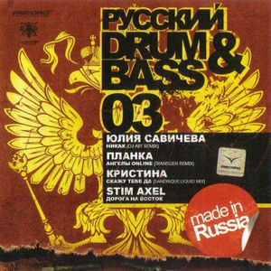 Русский Drum and Bass vol.3